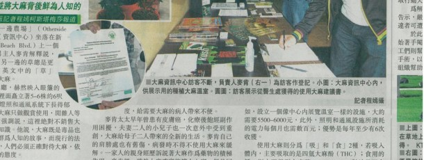 OTHERSIDE FARMS Medical Marijuana Information Center in Sing Tao Daily Newspaper